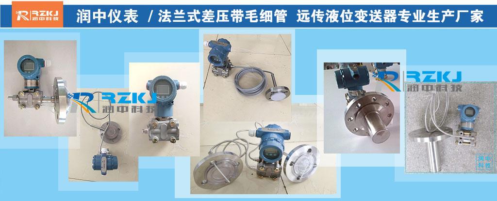 压力/差压变送器系列产品